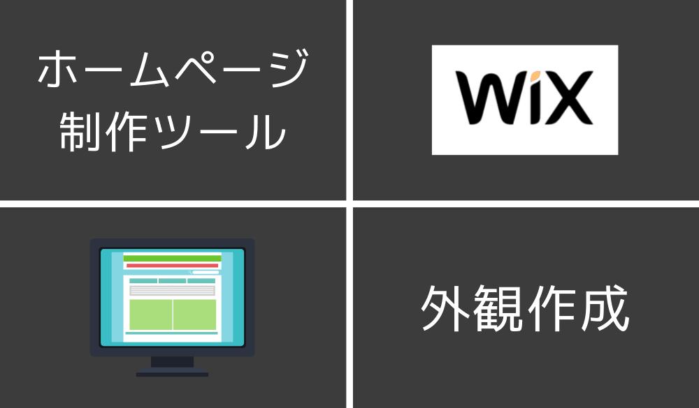 【Wix】最先端AIの自動生成でわずか9ステップで外観の出来上がり