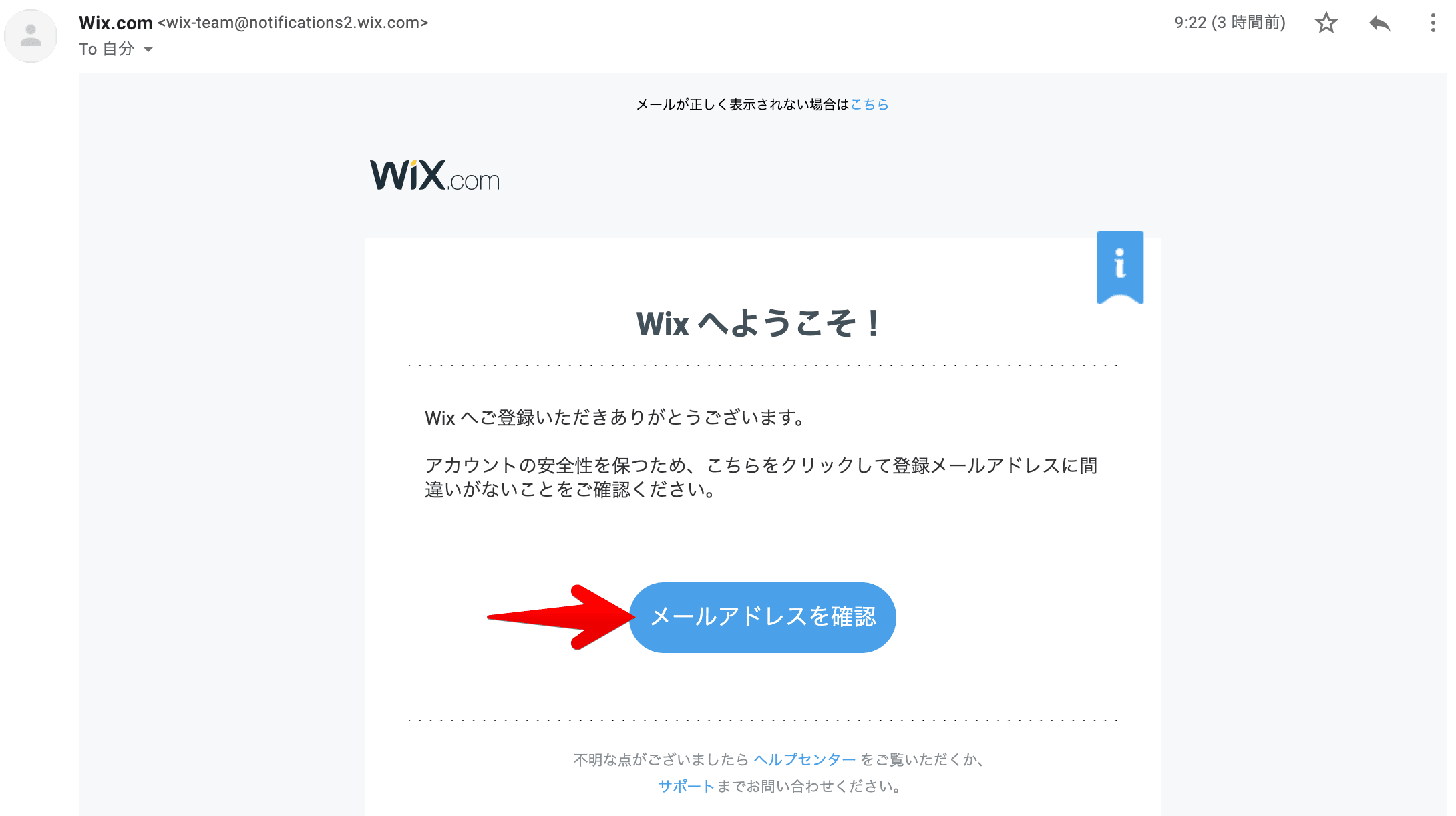 Wixメールアドレス確認
