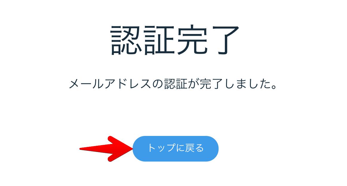 Wixメール認証