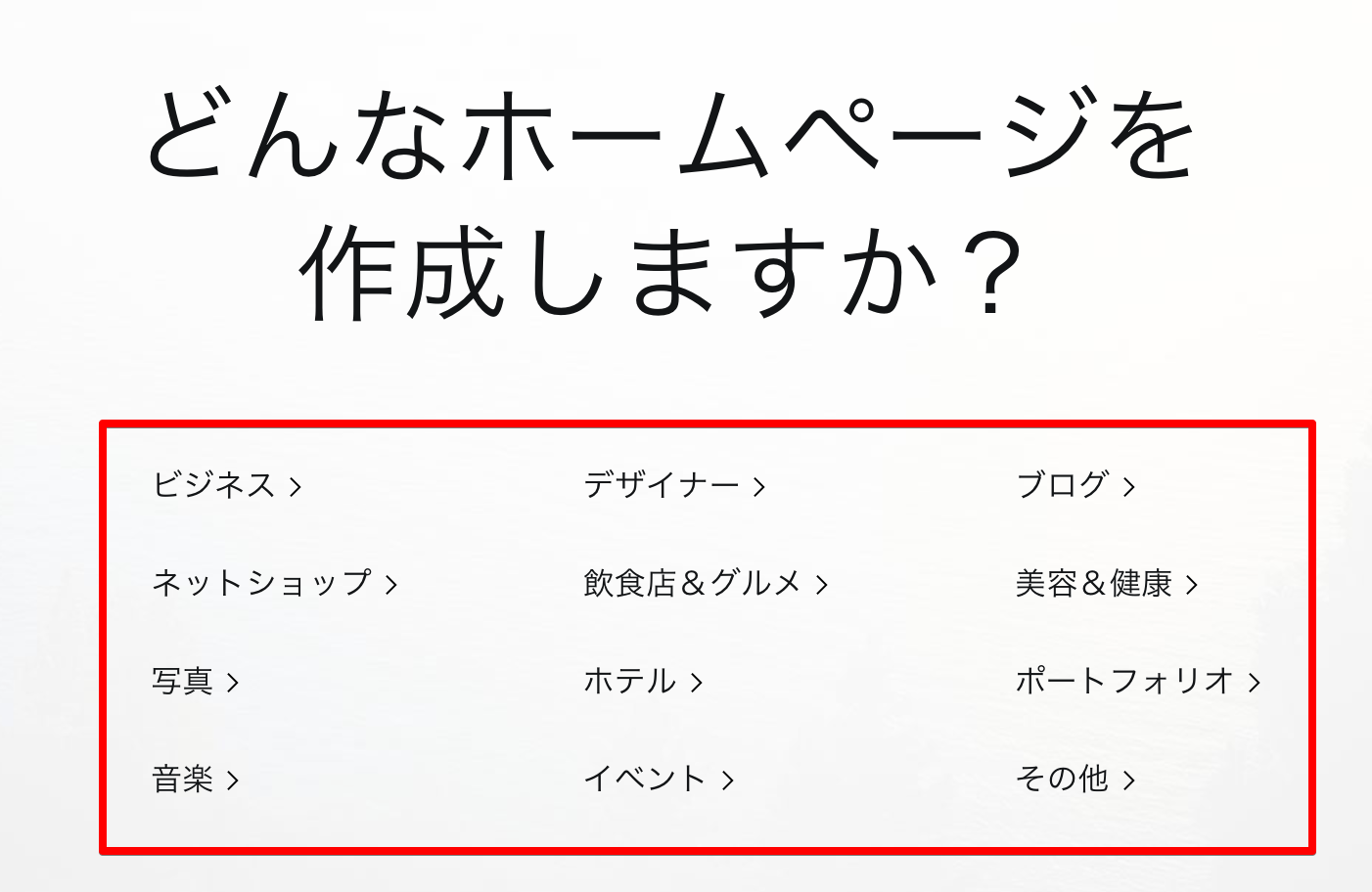 Wixホームページの種類