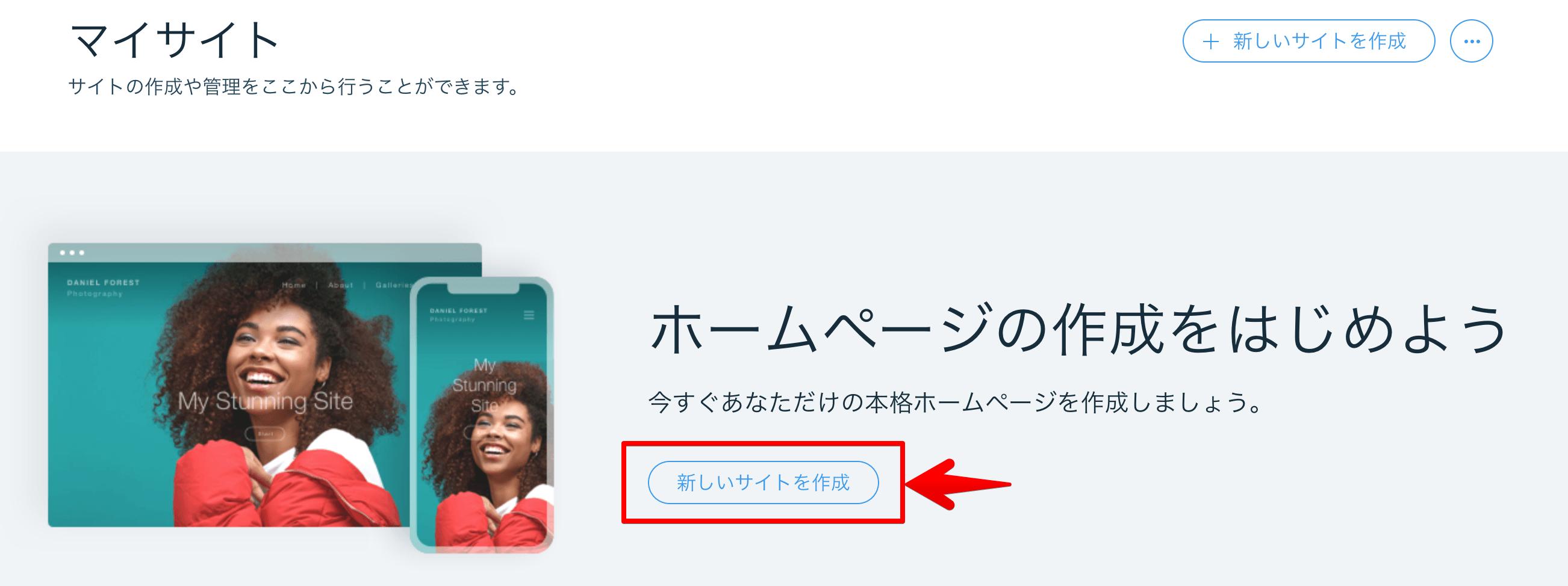 Wix新しいサイト作成