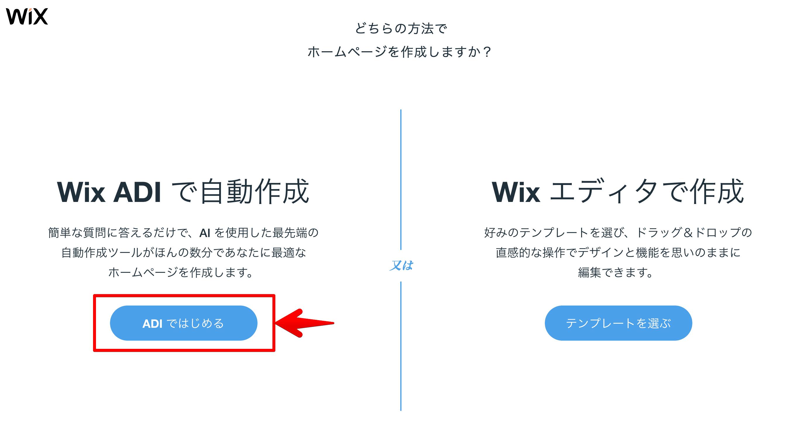 Wixホームページ作成方法