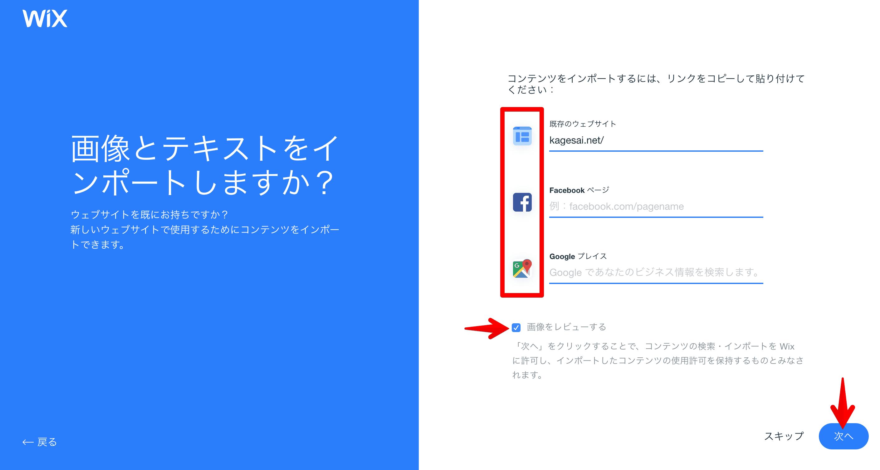 Wix画像とテキストをインポート