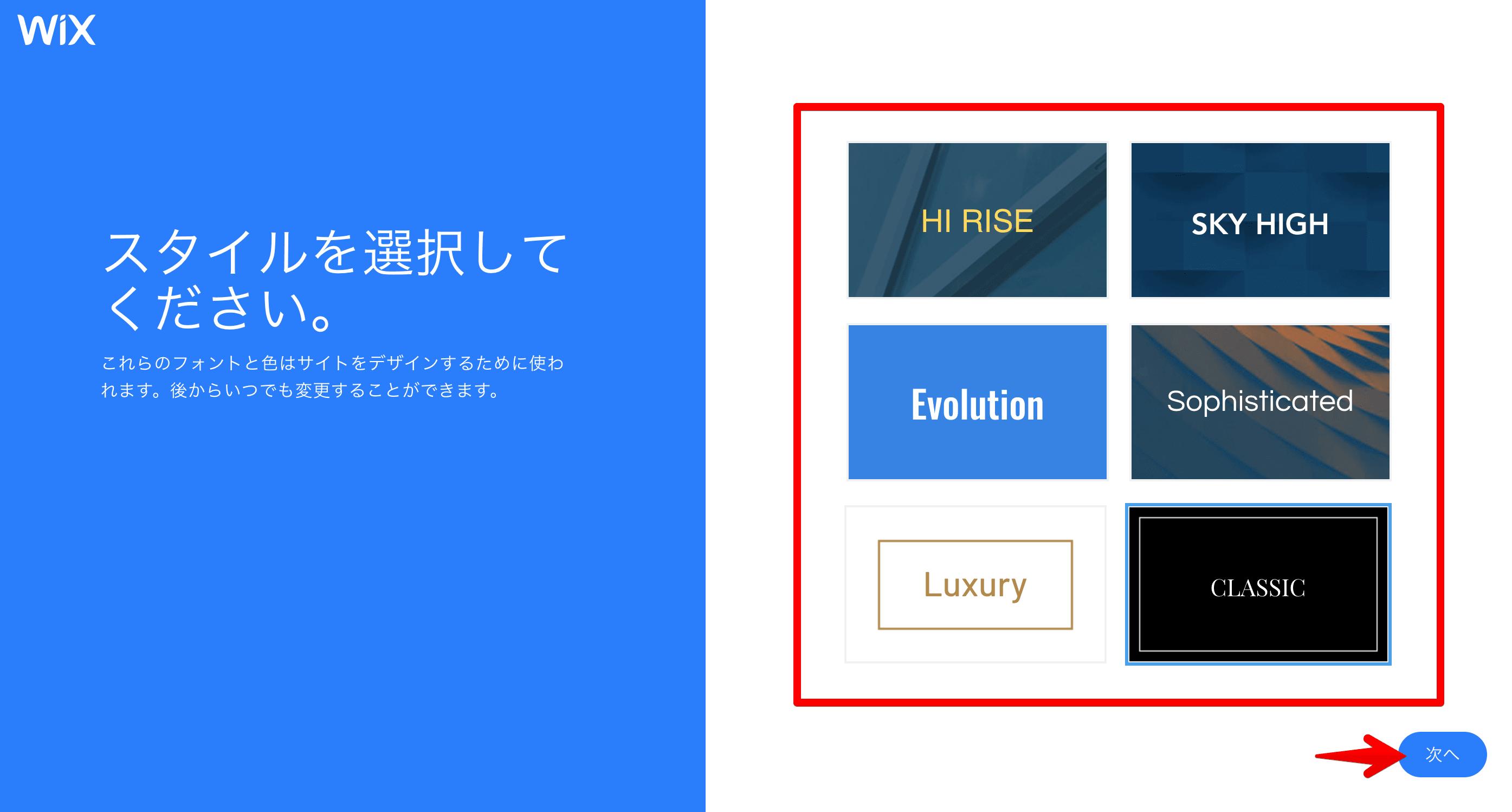 Wixサイトイメージ選択