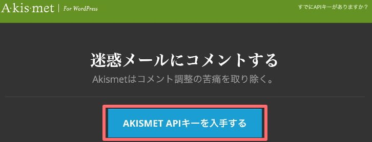 Akismet設定手順3