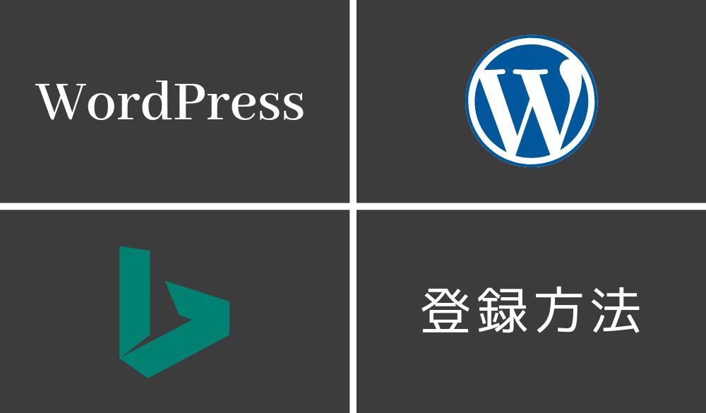 WordPressのBing登録方法