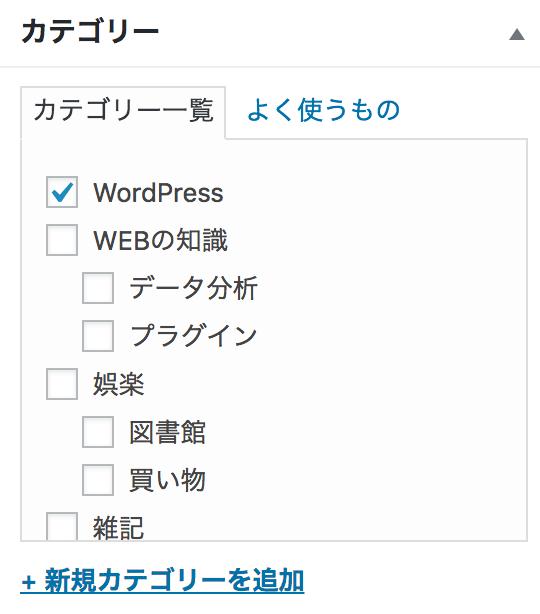 WordPress投稿カテゴリー選択