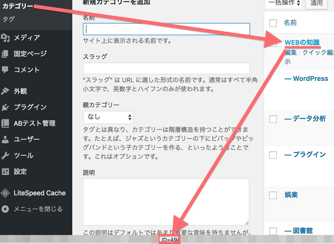 WordPressカテゴリーID確認方法