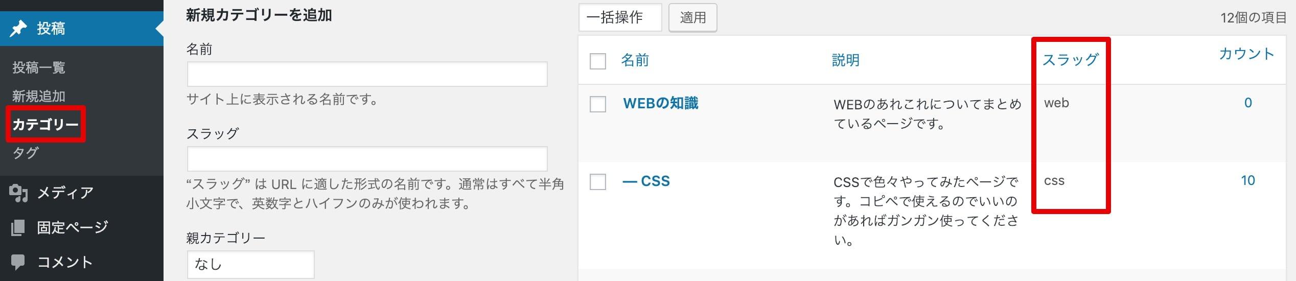 WordPressカテゴリースラッグ