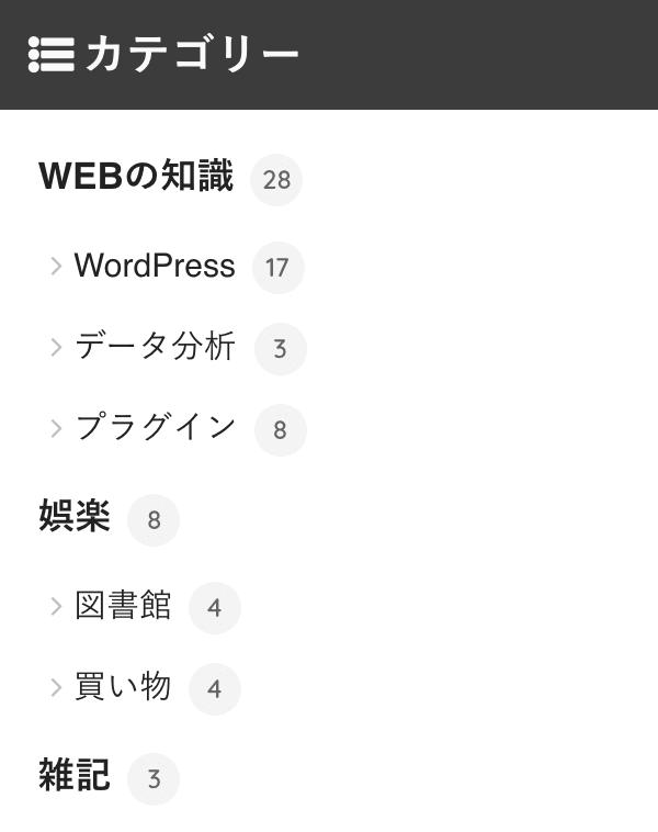 WordPressカテゴリー分けサンプル