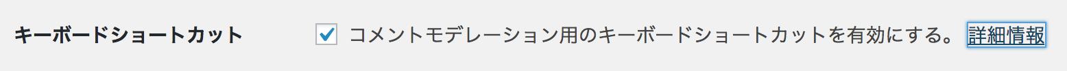 WordPress個人設定キーボードショートカット