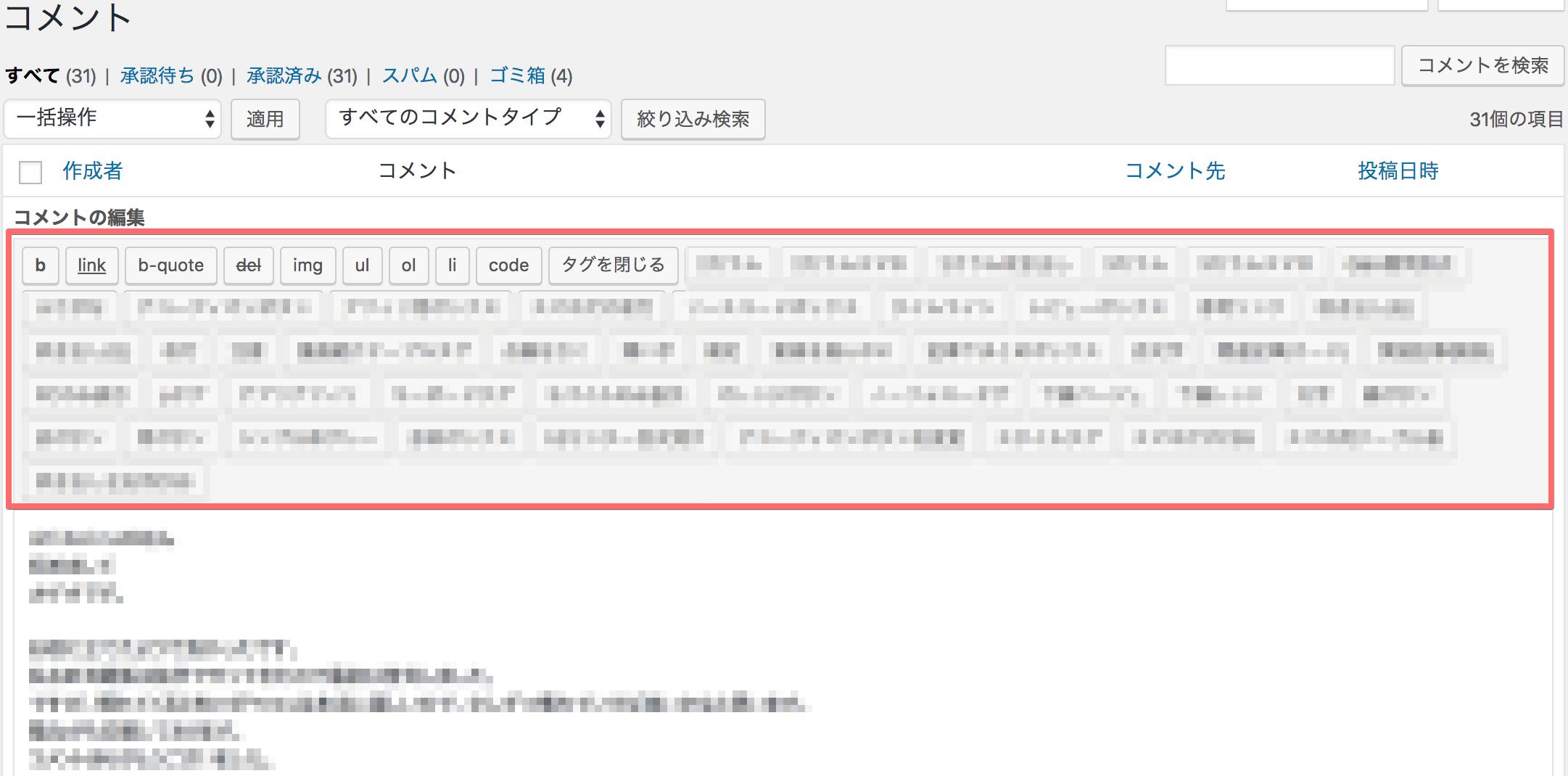 WordPressコメントクイック編集