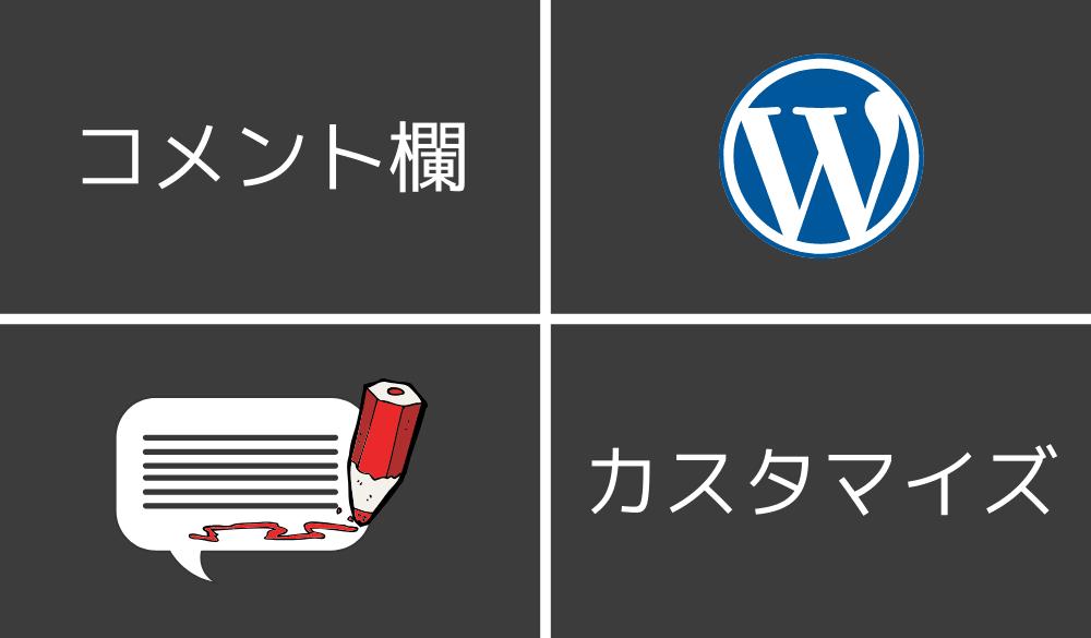 WordPressコメント欄カスタマイズ