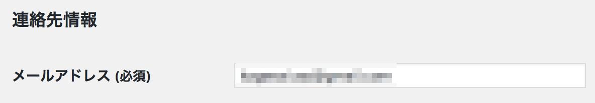 WordPress連絡先情報メールアドレス設定
