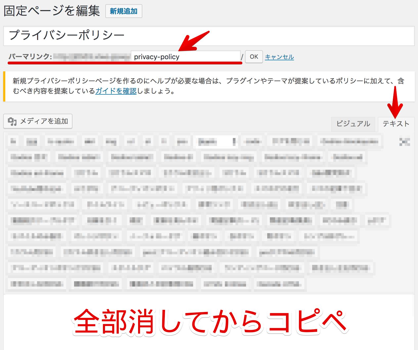 WordPressプライバシーポリシー記載方法