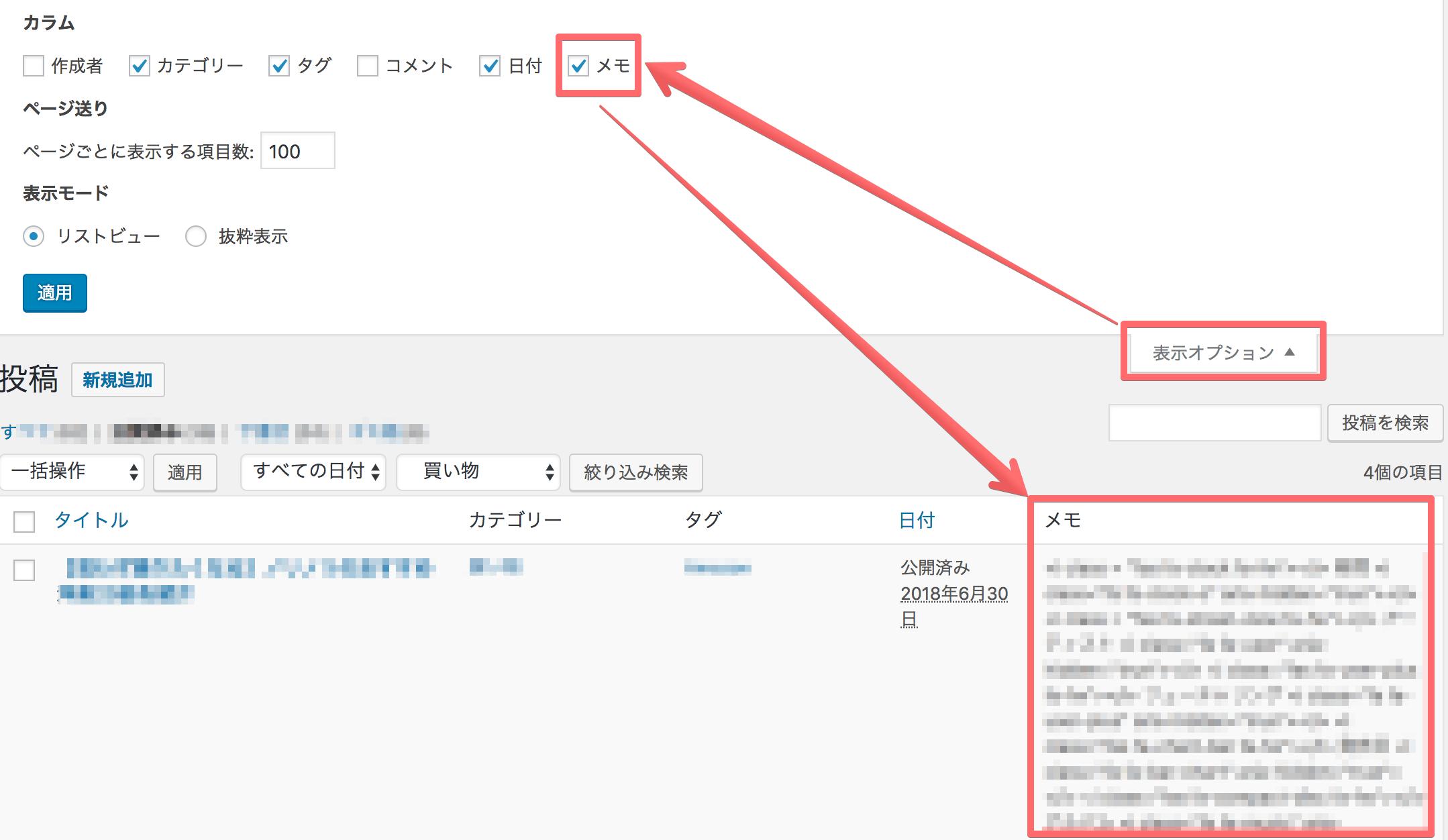 WordPress表示オプションカスタマイズ