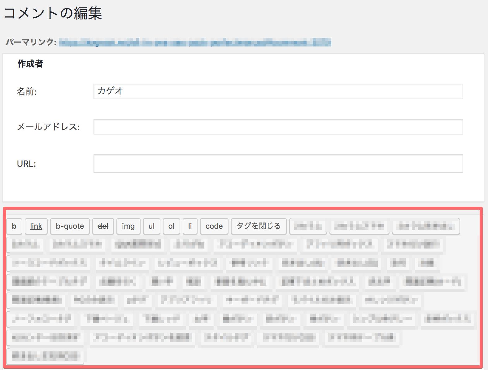 WordPressコメントの編集
