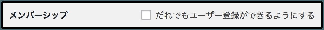 WordPressメンバーシップ設定