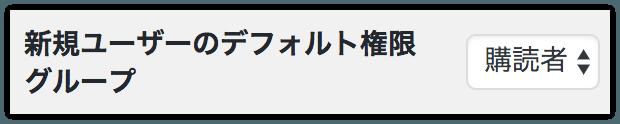 WordPress新規ユーザーのデフォルト権限グループ設定