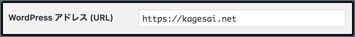 WordPressアドレス(URL)設定