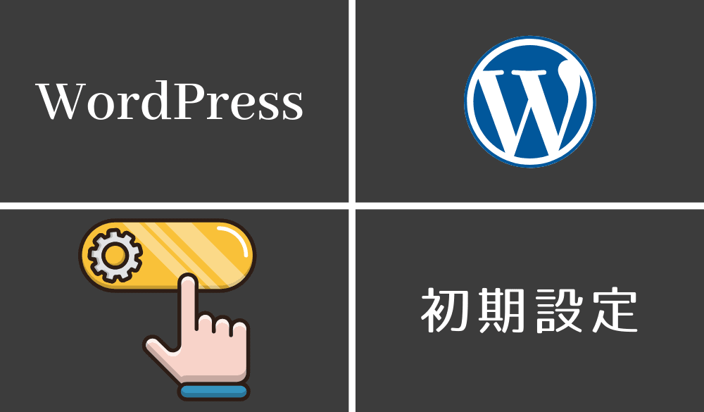 【2019年版】WordPressの初期設定8つを徹底解説