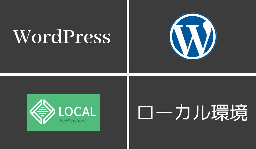 WordPressのローカル環境なら【LOCAL by Flywheel】一択