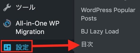 WordPress管理画面から目次設定