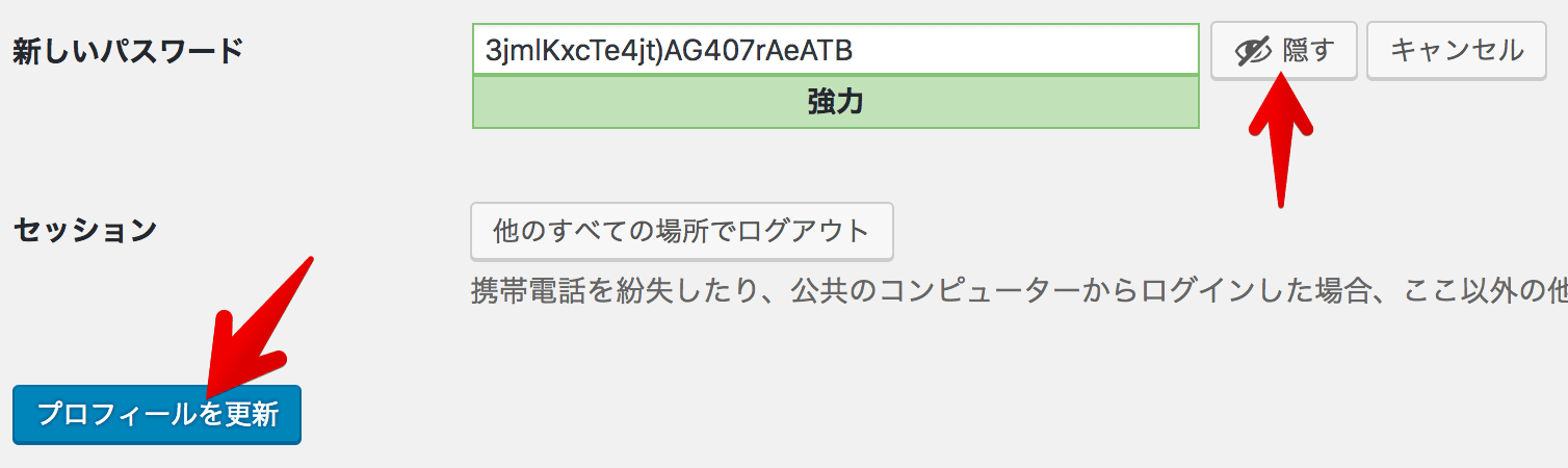 WordPressパスワード生成