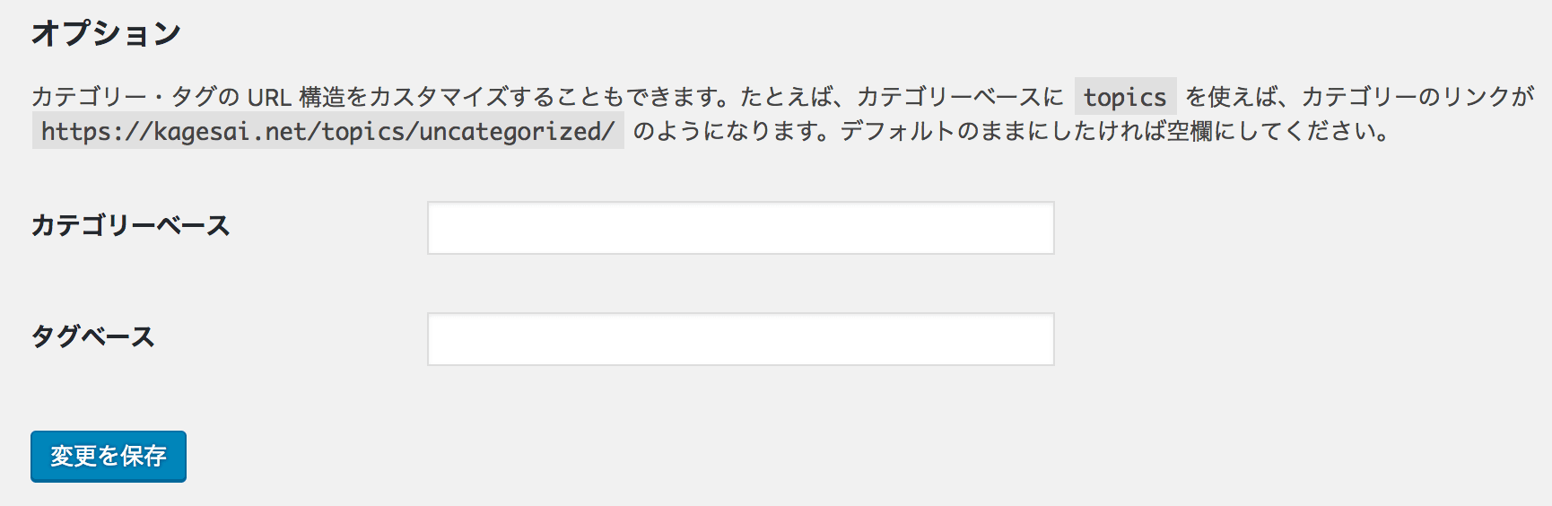 WordPressパーマリンク設定オプション
