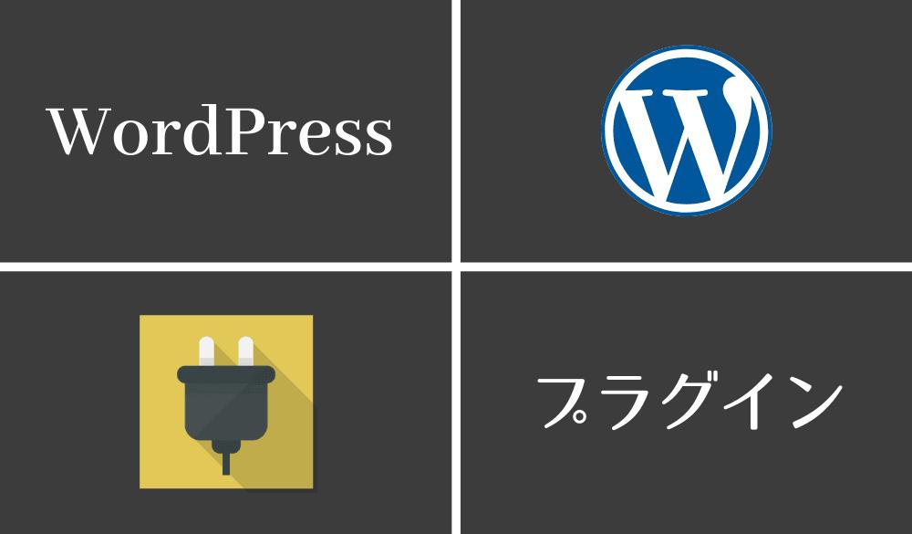 WordPressのおすすめプラグインをまとめたページ【随時更新】