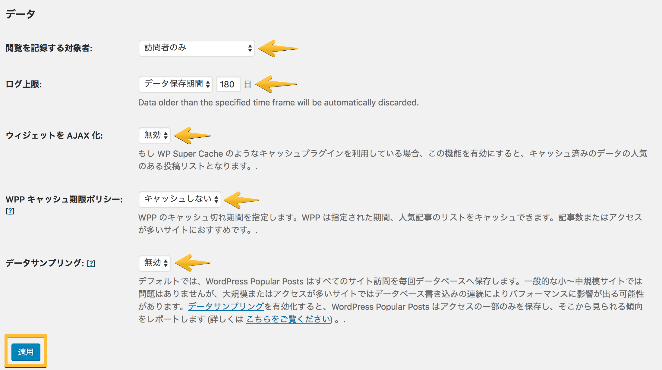 WordPress Popular Postsデータ設定