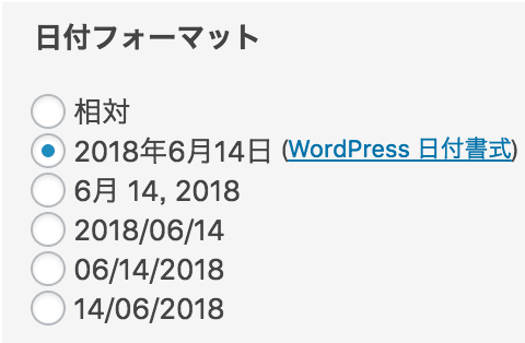 WordPress Popular Posts日付フォーマット