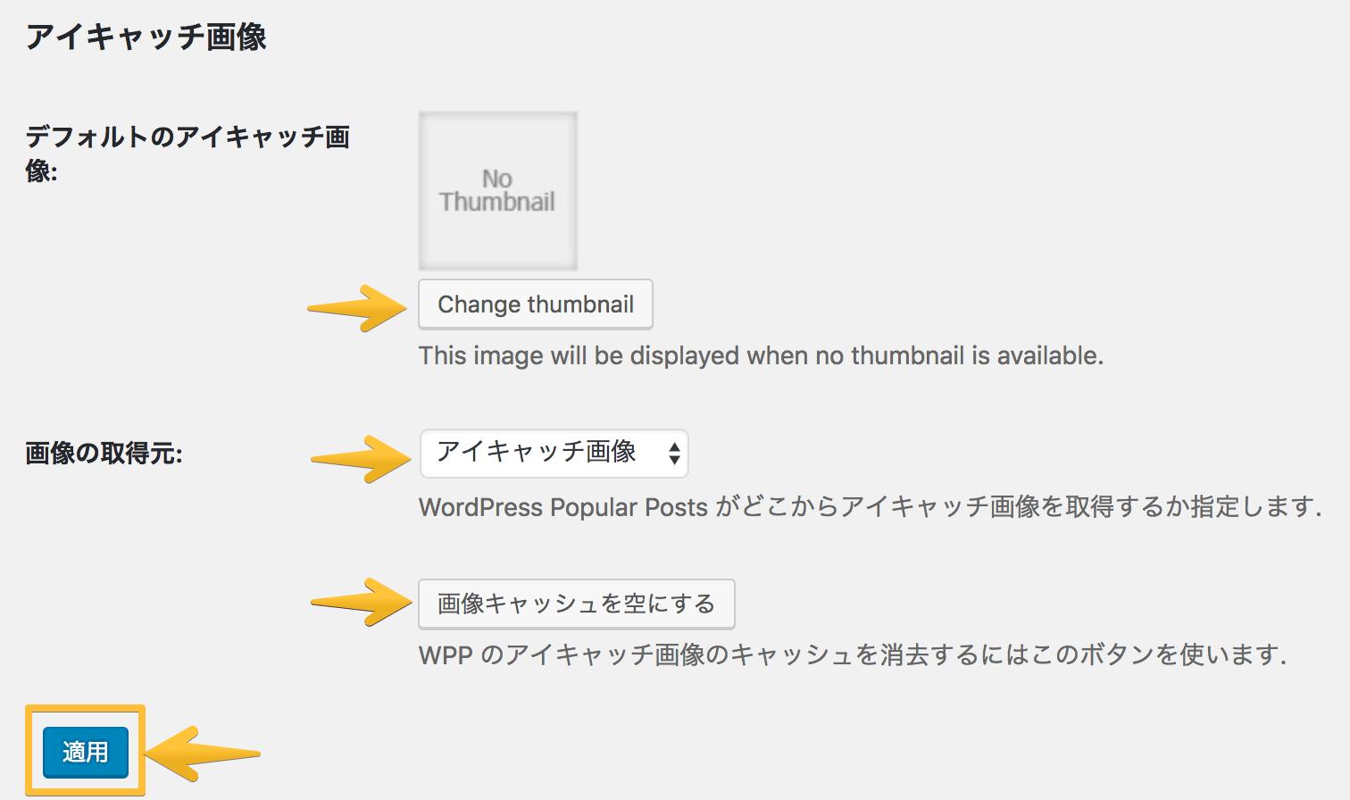 WordPress Popular Postsアイキャッチ画像設定