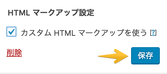 WordPress Popular Posts HTML マークアップ設定