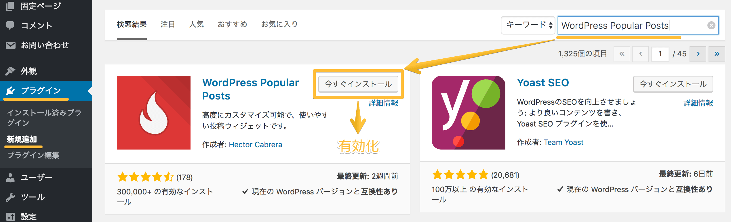WordPress Popular Postsインストール方法