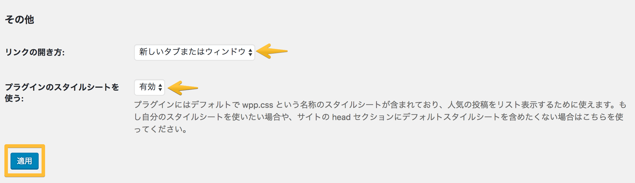 WordPress Popular Postsその他の設定