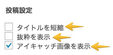 WordPress Popular Postsウィジェット投稿設定
