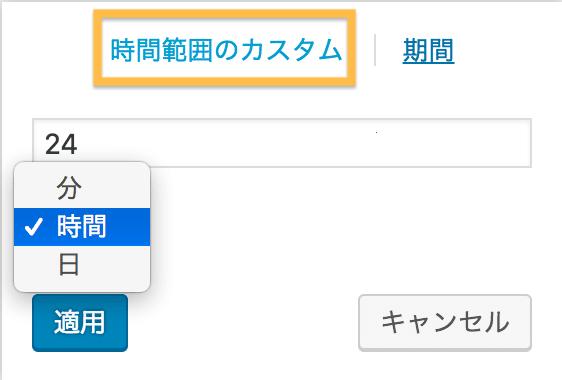 WordPress Popular Posts時間範囲のカスタム