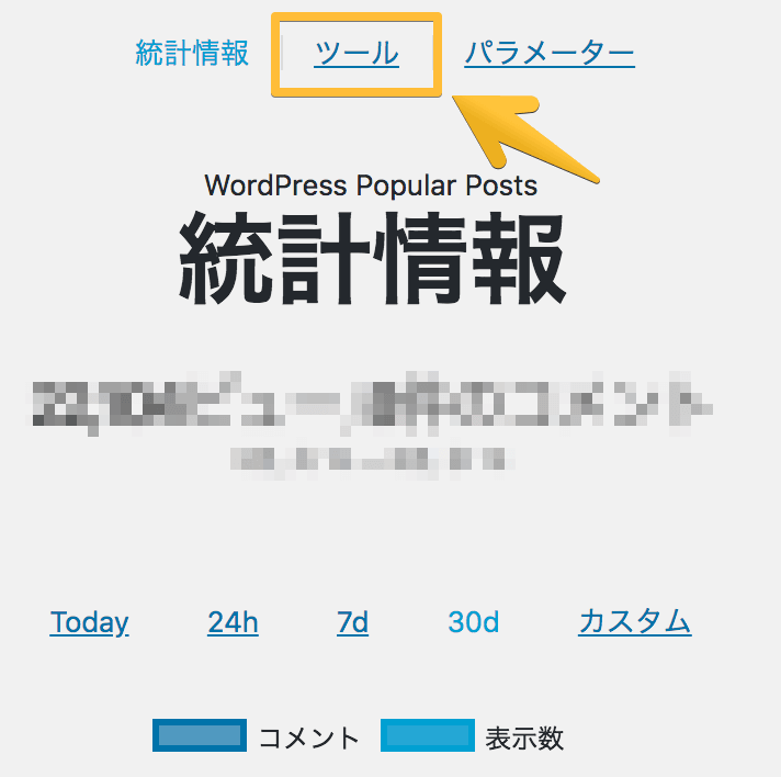 WordPress Popular Postsツール設定
