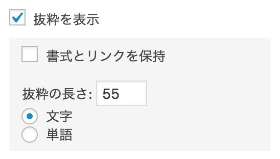 WordPress Popular Postsウィジェット抜粋を表示