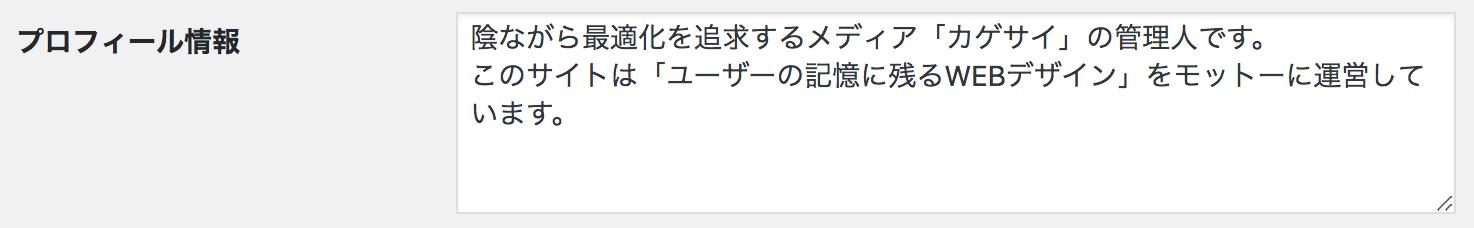 WordPressプロフィール情報設定