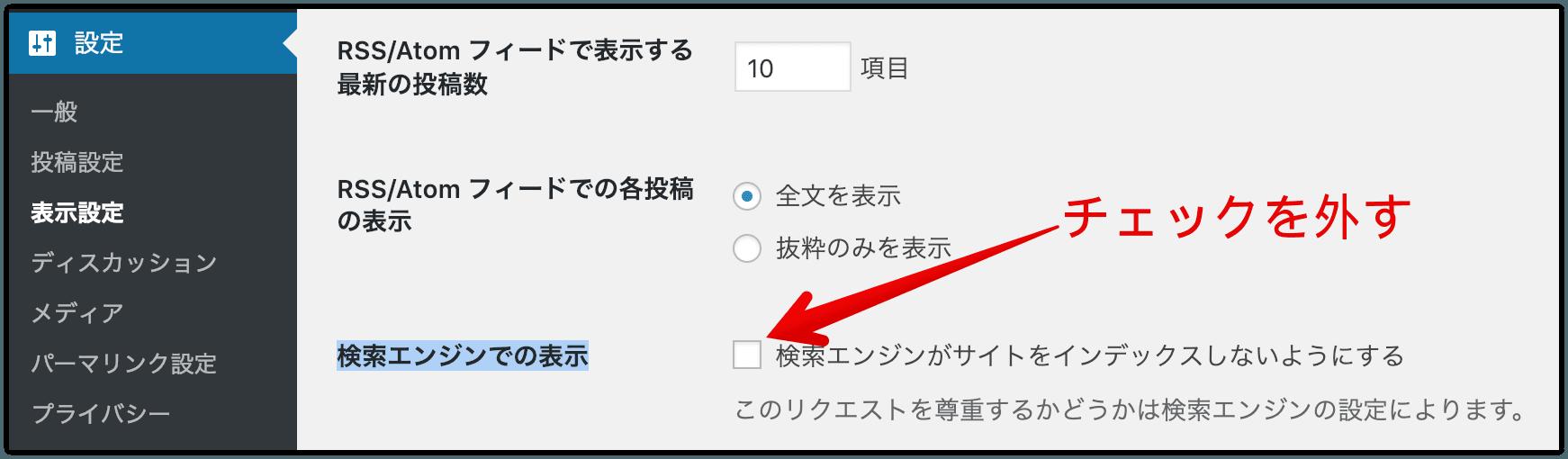 WordPress検索エンジン表示設定