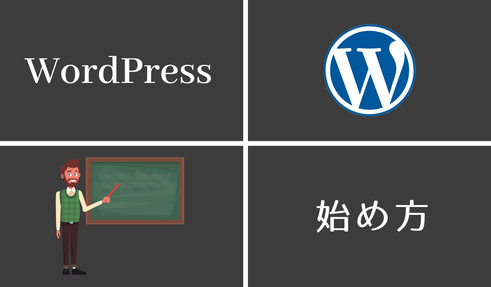 WordPress始め方