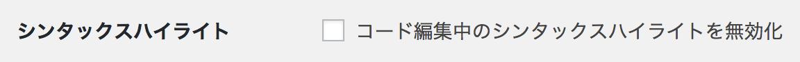 WordPress個人設定シンタックスハイライト