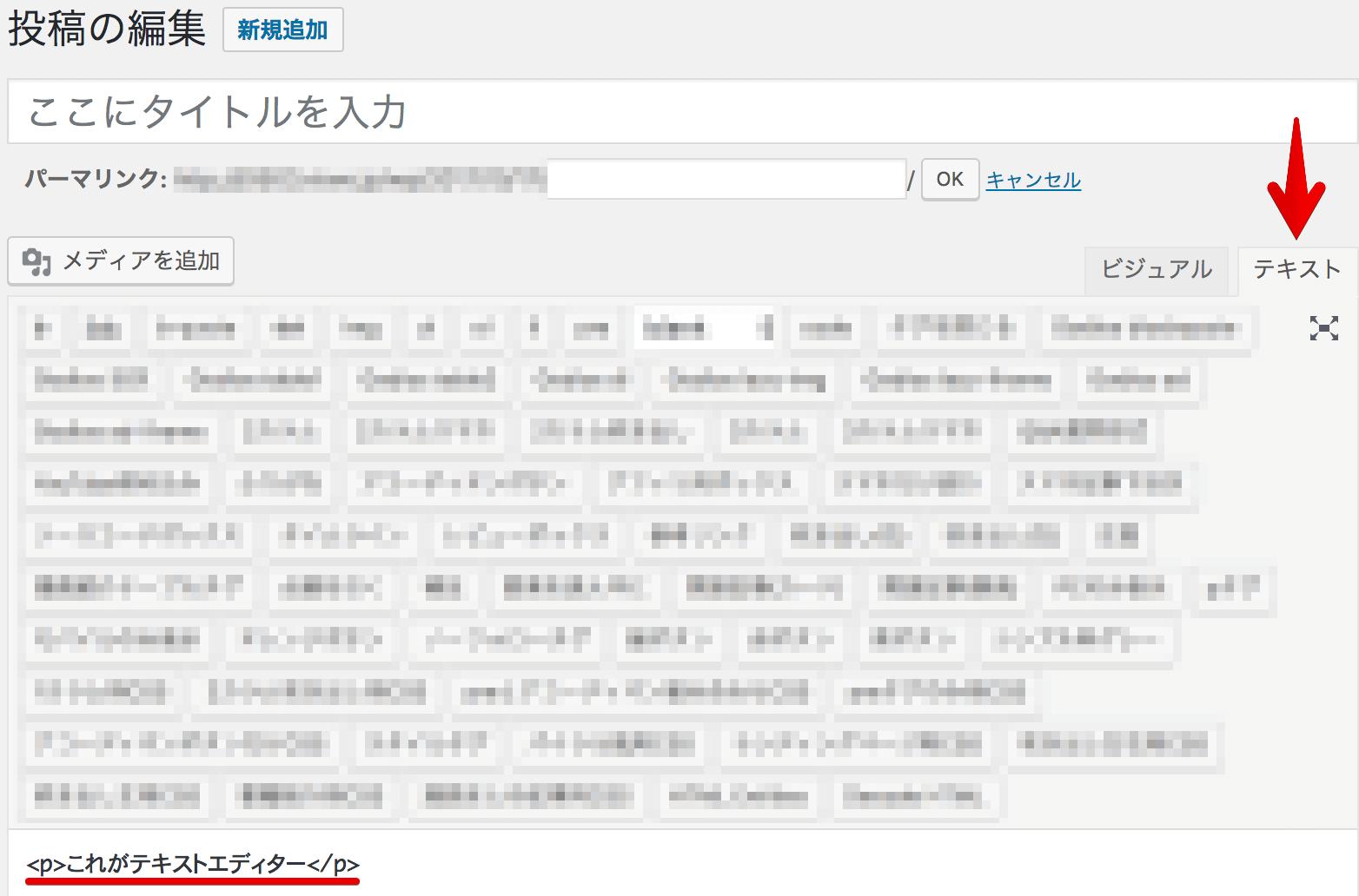 WordPressテキストエディタ投稿
