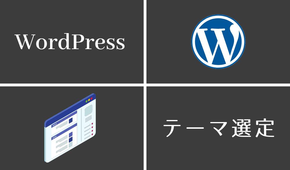 WordPressテーマのおすすめ【無料2選・有料7選】