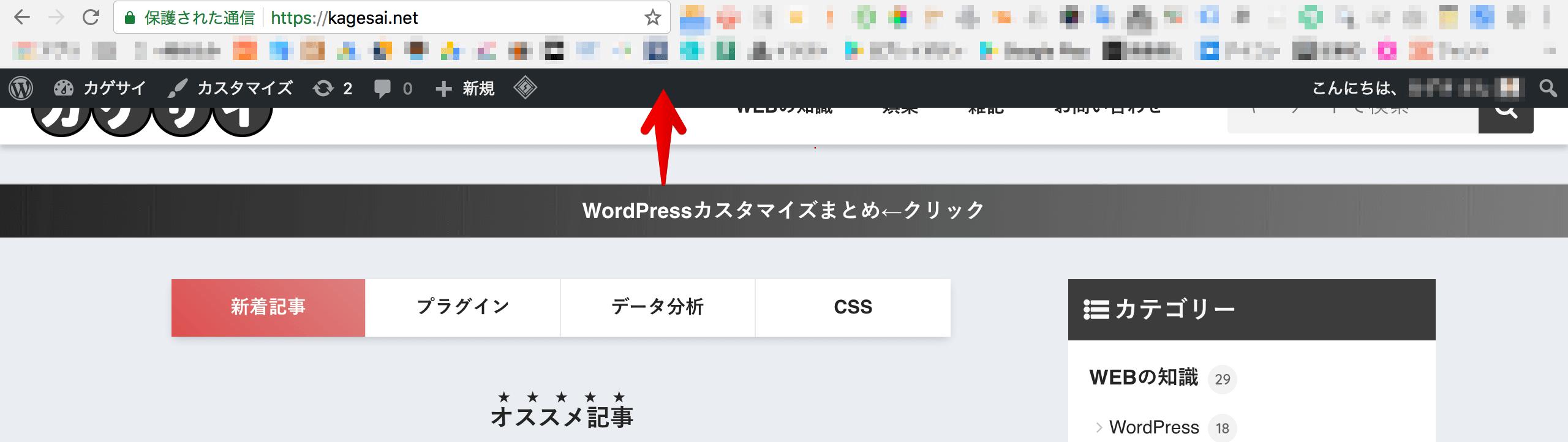 WordPressツールバーPC表示