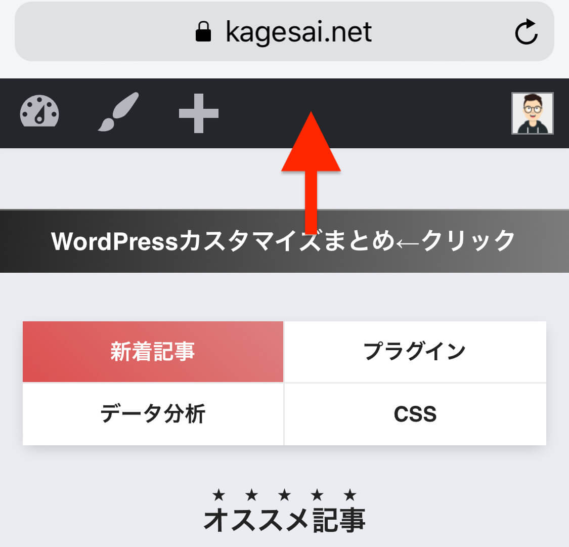 WordPressツールバーsmartphone表示