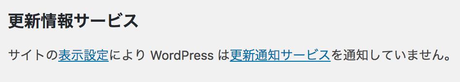 WordPress更新情報サービス