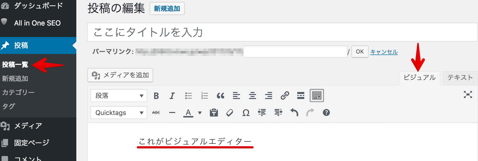 WordPressビジュアルエディター投稿